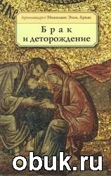 Книга Архимандрит Николаос Эмм. Аркас. Брак и деторождение