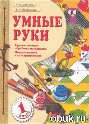 Журнал Умные руки. Учебник для 1 класса