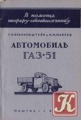 Книга Автомобиль ГАЗ-51. В помощь шоферу-стотысячнику