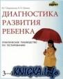 Книга Диагностика развития ребенка (3-4 года)