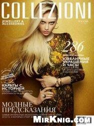 Журнал Collezioni Jewellery & Accessories №7 2012 Россия