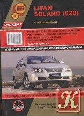 Книга Lifan Solano 620 с 2008г.в. - руководство по ремонту и обслуживанию