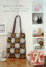 Журнал Hamaka Autumm and Winter Knit Collection №9 2007
