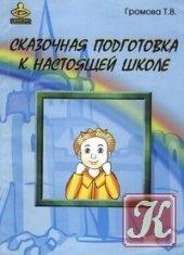 Книга Сказочная подготовка к настоящей школе