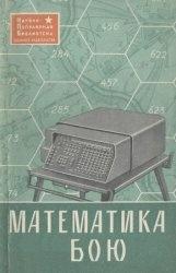 Книга Математика в бою