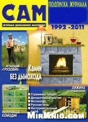 Журнал Сам №1-12 (1992-2011)