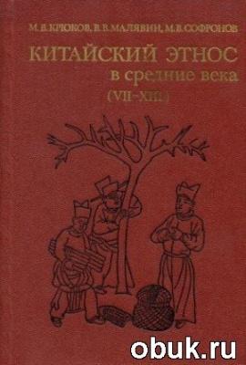 Книга Китайский этнос в средние века (VII-XIII вв.)