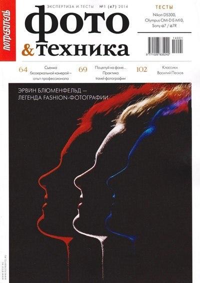 Книга Журнал: Потребитель. Фото и техника №1 (47) (весна 2014)