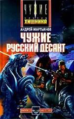 Книга Чужие: Русский десант