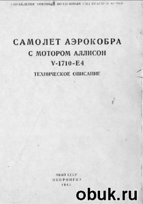 Книга Самолет Аэрокобра с мотором Аллисон V-1710-E4