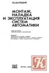 Книга Монтаж, наладка и эксплуатация систем автоматики. Автоматизация производственных процессов и АСУП в горной промышленности