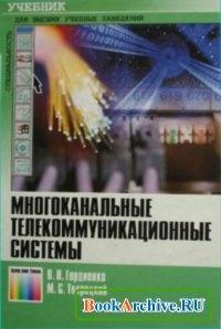 Многоканальные телекоммуникационные системы.