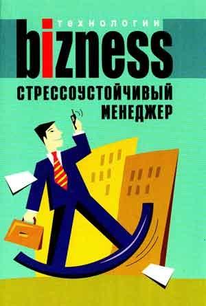 Книга Альтшуллер А - Стрессоустойчивый менеджер