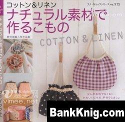 Журнал Cotton & line №515 2009