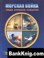 Журнал Морская война