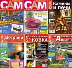 Журнал САМ Украина. Делаем своими руками №1-6 2010