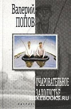 Книга Попов Валерий - Ужас победы (аудиокнига)