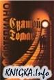 Аудиокнига Святой Томас. Джазовые пьесы для фортепиано