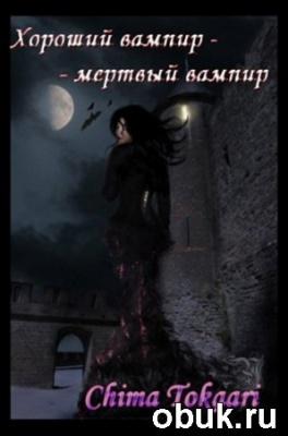 Книга Chima Tokaari. Хороший вампир – мертвый вампир