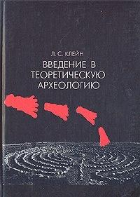 Книга Клейн Л.С. Введение в теоретическую археологию. Книга 1: Метаархеология: Учеб. пособие. СПб., 2004.