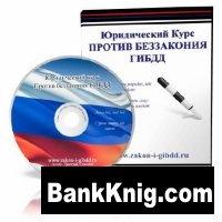Аудиокнига Соколов.Д - Юридический Курс Против беззакония ГИБДД (2011)