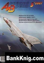 Журнал Авиация и время 5/2007