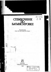 Книга Справочник по балансировке
