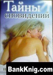 Книга Тайны сновидений