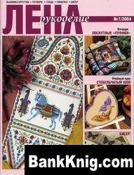 Журнал Лена Рукоделие 7 - 2004