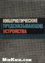Книга Кибернетические предсказывающие устройства