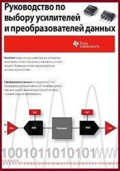 Книга Руководство по выбору усилителей и преобразователей данных