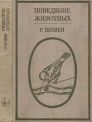 Книга Поведение животных