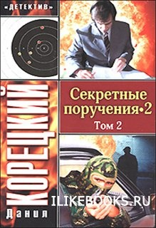 Корецкий Данил - Секретные поручения. В 2 томах. Том 2