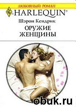 Книга Оружие женщины