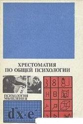 Книга Хрестоматия по общей психологии. Психология мышления
