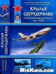 Книга Крылья сверхдержавы. Гражданская авиация России 1914-2009