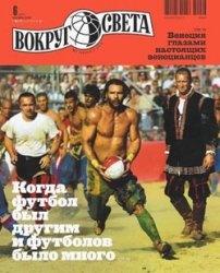 Журнал Вокруг света №6 2010