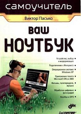 Книга В.Пасько. Ваш ноутбук. Самоучитель