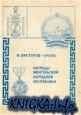 Книга Награды Монгольской Народной Республики