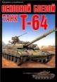Книга Основной боевой танк Т-64