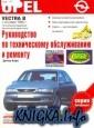 Книга Opel Vectra B.Руководство по эксплуатации,техническому обслуживанию и