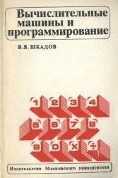 Книга Вычислительные машины и программирование