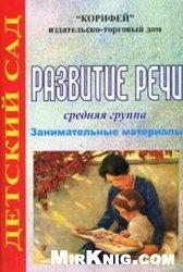 Книга Занятия по театрализованной деятельности в детском саду
