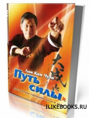 Книга Лам Кам Чуэн - Путь силы: достижение гармонии духа и тела