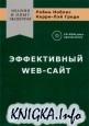 Книга Эффективный Web-сайт