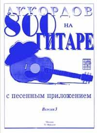 800 аккордов на гитаре с песенным приложением. Версия 3