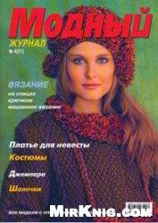 Журнал Модный журнал  №4(31), 2008 Вязание
