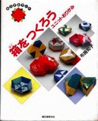 Книга Оригами: Origami boxes