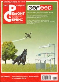 Журнал Ремонт и сервис № 6, 2007