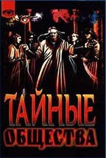 Книга Тайные общества.